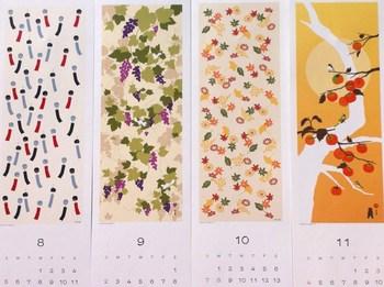 カレンダー.JPG